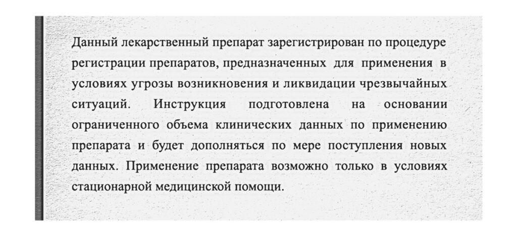 Выдержка из официальной инструкции по применению Авифавира