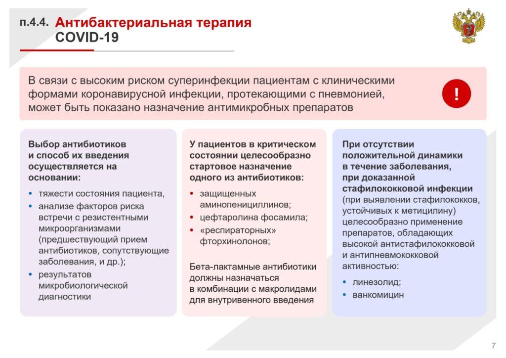 Клинические рекомендации Минздрава РФ по лечению коронавирусной инфекции