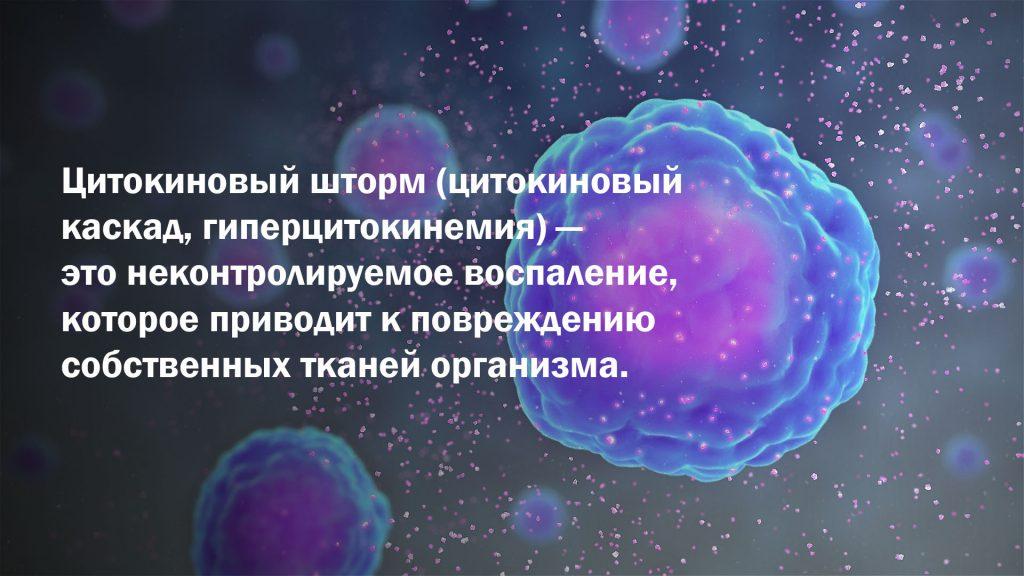 Гиперцитокинемия
